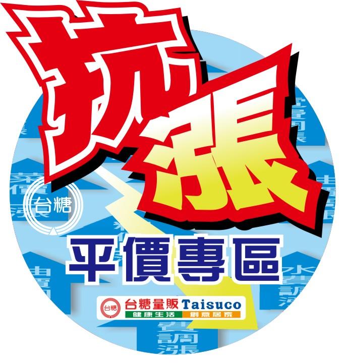 台糖量販平價專區logo