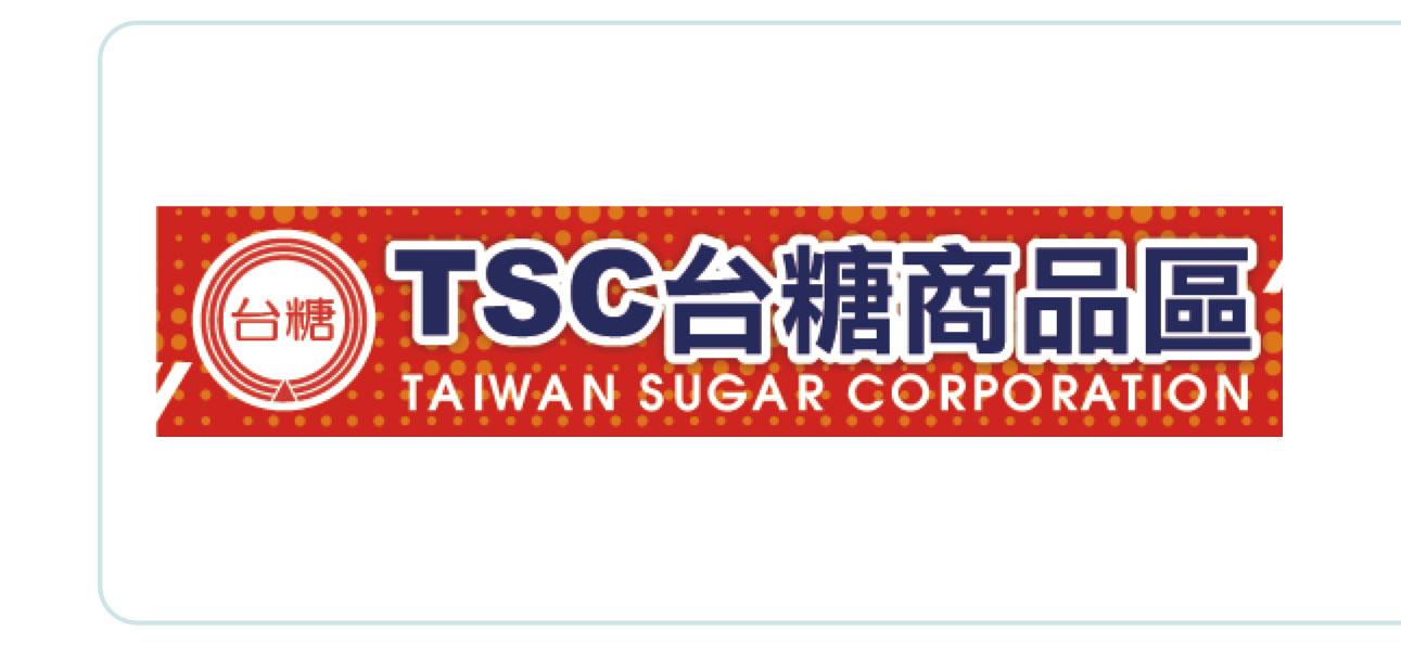 03TSC台糖商品