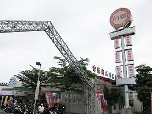 鳳山園藝休閒中心