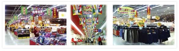 台糖量販屏東店 在地生活 創意居家