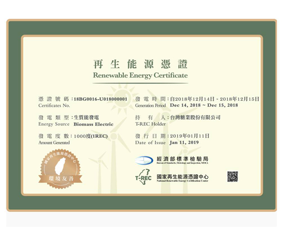 TSC has progressively steps into the REC market and is the first biomass REC supplier in Taiwan.