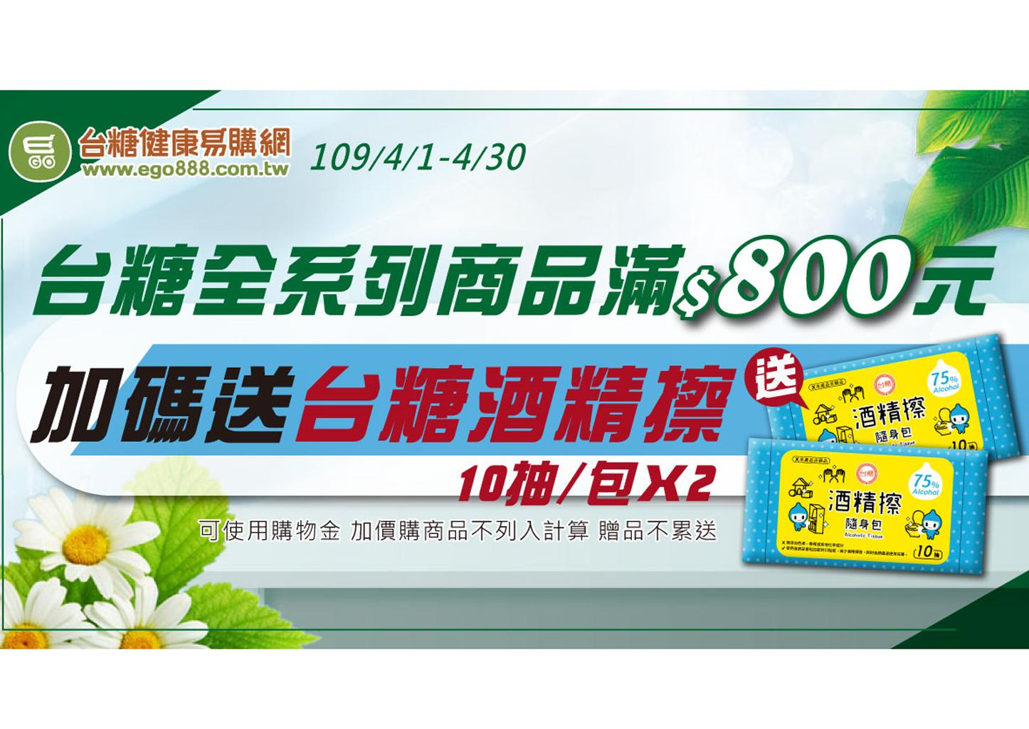 TSC launched a promotion campaign that shopping TSC products at Ego888 over NT$800 per purchase can get free 2 packs of TSC alcohol wipes.