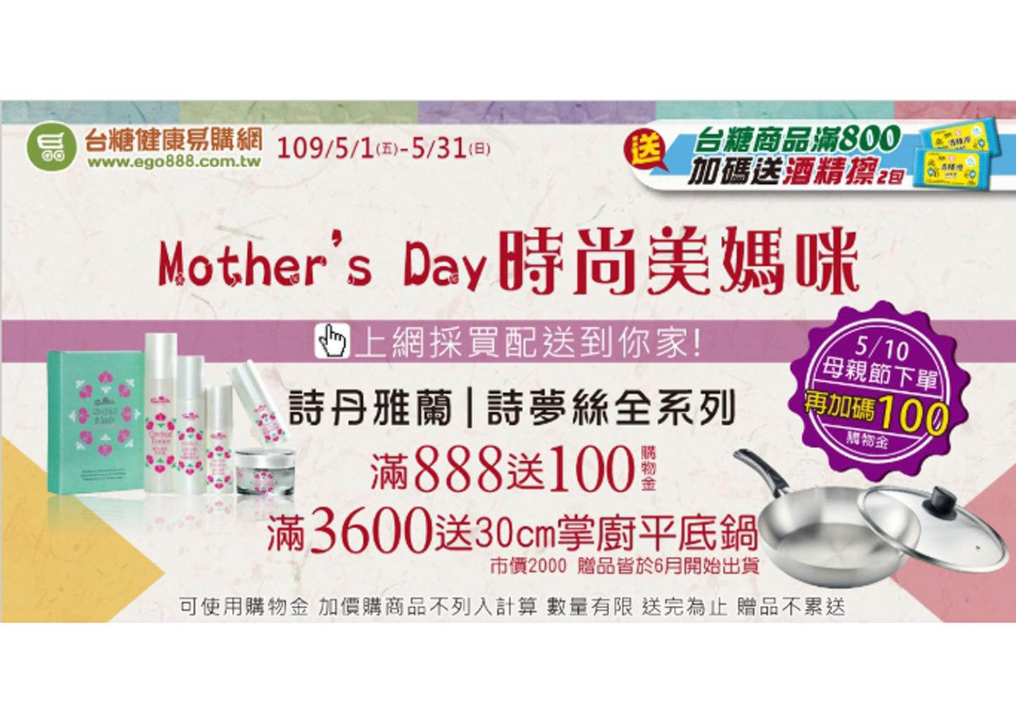 Consumers can shop gift selections for Mother's Day on Ego888 amid COVID-19 to express appreciation to mothers without going out