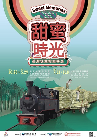 On July 13, The Sweet Memories- Taiwan Sugar Archives Exhibition is going to move to the century-old historic site Qiaotou Sugar Refinery